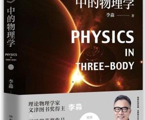 《《三体》中的物理学》李淼[PDF]