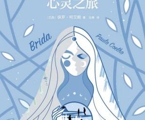 《少女布莱达心灵之旅》保罗·柯艾略[PDF]