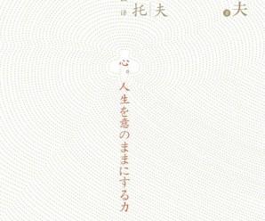 《心:稻盛和夫的一生嘱托》[日]稻盛和夫[PDF]