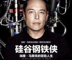 《硅谷钢铁侠》阿什利·万斯[PDF]