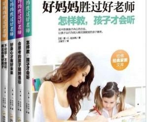 《好妈妈胜过好老师》雷•C•比尔利[PDF]