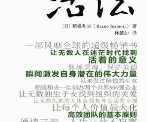 《活法》稻盛和夫[PDF]
