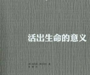 《活出生命的意义》维克多·E.弗兰克尔[PDF]