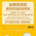 《哈佛商学院最受欢迎的领导课》罗伯特·史蒂文·卡普兰[PDF]