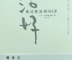 《活好》日野原重明[PDF]