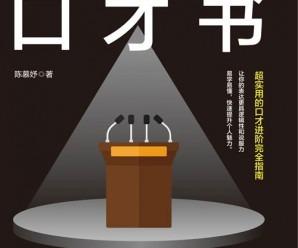 《我的最后一本口才书》陈慕妤[PDF]