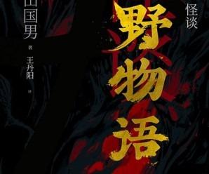 《怪谈:远野物语》柳田国男[PDF]