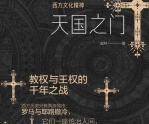 《天国之门》赵林[PDF]