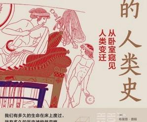 《床的人类史》布莱恩·费根 纳迪亚·杜兰尼[PDF]