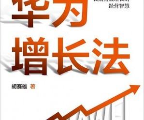 《华为增长法》胡赛雄[PDF]