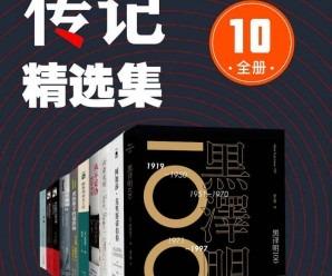 《国外风云人物传记精选集(全10册)》[PDF]