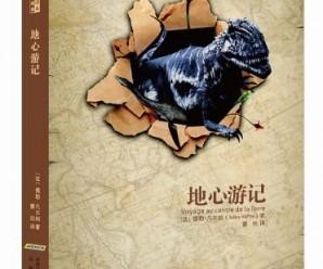 《地心游记(读客经典)》儒勒·凡尔纳[PDF]